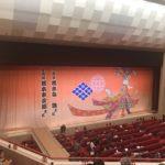 歌舞伎を二十ウン年ぶりに観ました♪高麗屋「柿葺落四月大歌舞伎」@名古屋・御園座!