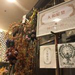 いよいよ明日から♪年に一度のヤマトヤ展示会「大和屋祭2017」開催です!