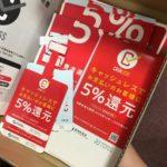 ヤマトヤでは、10月からキャッシュレスで5%還元です!(一部除く)