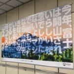 「待ってろ富士山2021」!御殿場駅のイカすポスター。
